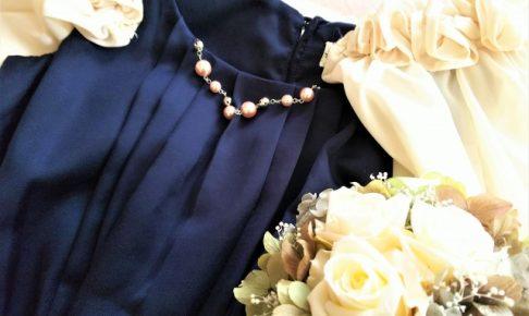 レンタルドレスを利用するメリット