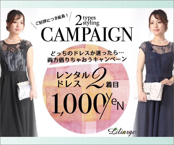 レンタルドレス2着目 1,000円 |リリアージュ