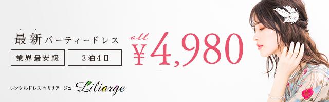トレンドお呼ばれドレスがALL4980円でレンタル! レンタルドレスのリリアージュ