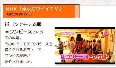 NHK「東京カワイイTV」
