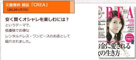 文藝春秋 雑誌「CREA」
