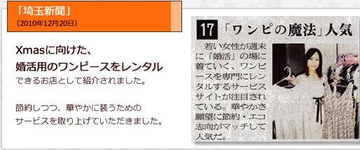 「埼玉新聞」