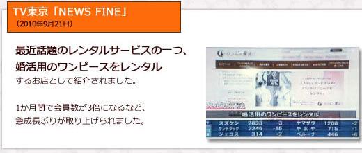 TV東京「NEWS FINE」