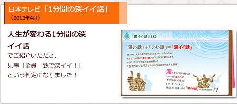 日本テレビ「1分間の深イイ話」で紹介されました