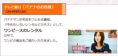 テレビ朝日「バナナのお投資」で紹介されました