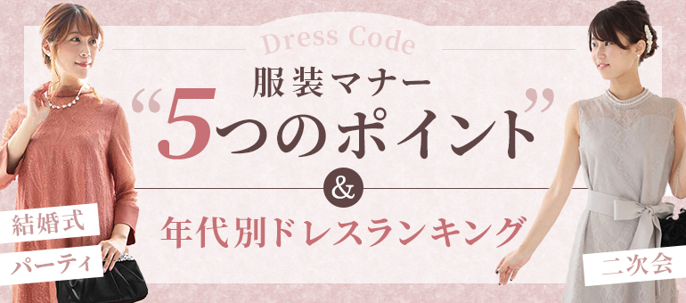 結婚式・二次会お呼ばれドレス お手本にしたい!ドレスマナー 3つのポイント\u0026