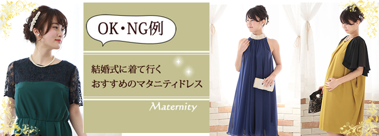 73c905f4e3110 マタニティフォーマルドレスのレンタル|可愛いマタニティドレスが着たい!